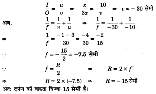UP Board Solutions for Class 12 Physics Chapter 9 Ray Optics and Optical Instruments VSAQ 11