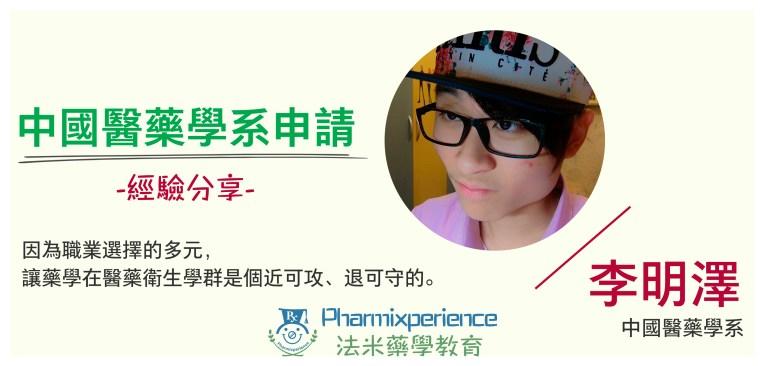 中國醫藥學系_李明澤