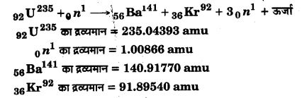 UP Board Solutions for Class 12 Physics Chapter 13 Nuclei L9