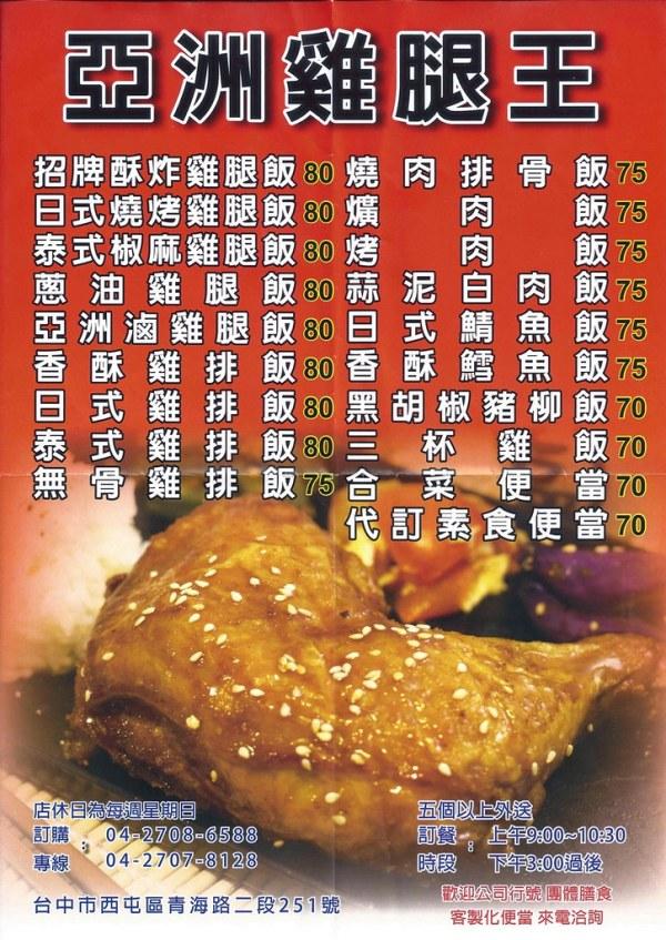 44266324300 bc464e4376 b - 亞洲雞腿王|推薦泰式椒麻雞腿飯、招牌酥炸雞腿