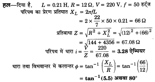 UP Board Solutions for Class 12 Physics Chapter 7 Alternating Current SAQ 3