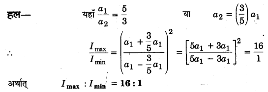 UP Board Solutions for Class 12 Physics Chapter 10 Wave Optics VSAQ 5