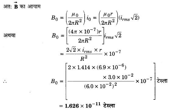 UP Board Solutions for Class 12 Physics Chapter 8 Electromagnetic Waves Q2.3