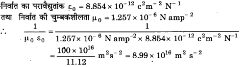 UP Board Solutions for Class 11 Physics Chapter 2 Units and Measurements 25