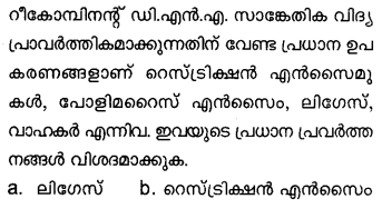 Plus Two Botany Model Question Papers Paper 2Q5
