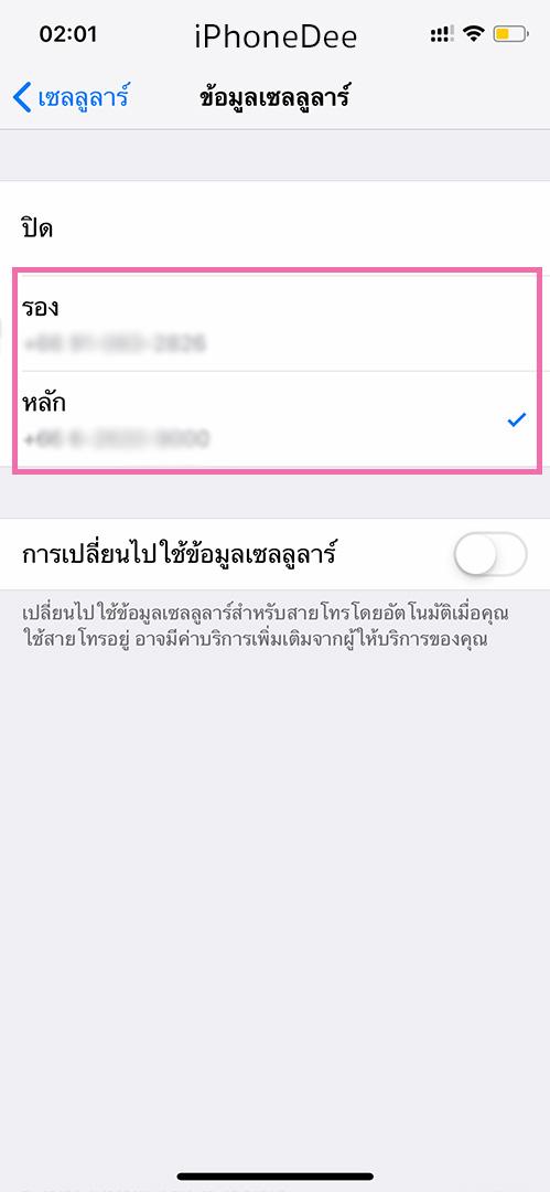iPhone-esim-net-03