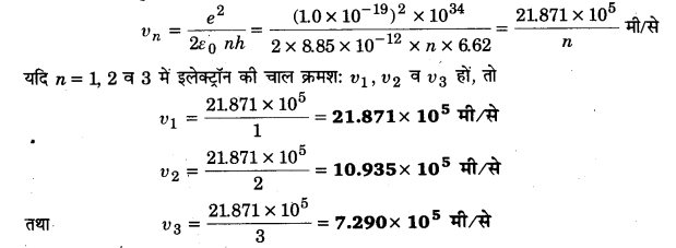 UP Board Solutions for Class 12 Physics Chapter 12 Atoms 7