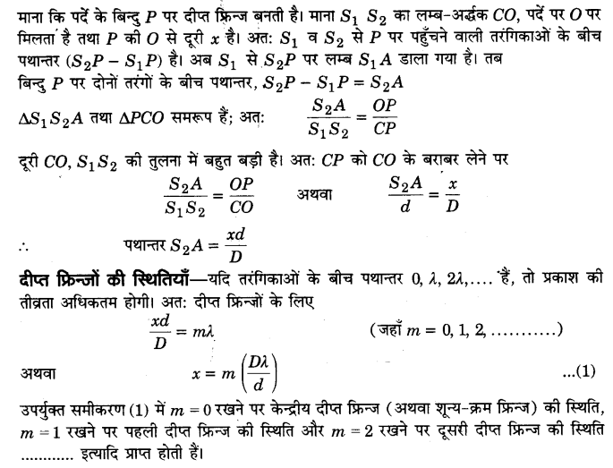 UP Board Solutions for Class 12 Physics Chapter 10 Wave Optics LAQ 4.1