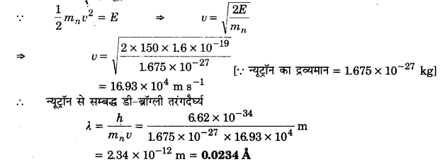 UP Board Solutions for Class 12 Physics Chapter 11 Dual Nature of Radiation and Matter 32