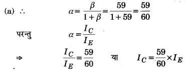 UP Board Solutions for Class 12 Physics Chapter 14 Semiconductor Electronics Materials, Devices and Simple Circuits l12
