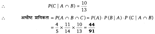UP Board Solutions for Class 12 Maths Chapter 13 Probability b5