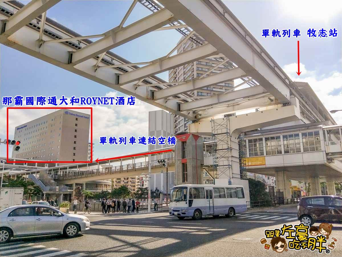 [沖繩住宿]那霸國際通大和ROYNET酒店 1分鐘到國際通,單軌牧志站飯店推薦~不租車玩沖繩~ – 跟著左豪吃不胖