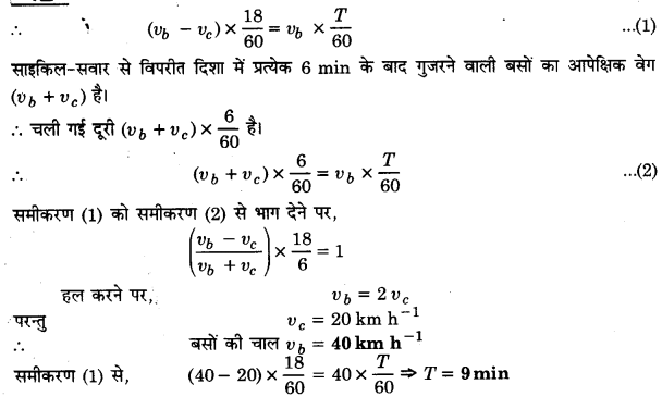 UP Board Solutions for Class 11 Physics Chapter 3 Motion in a Straight Line 9a