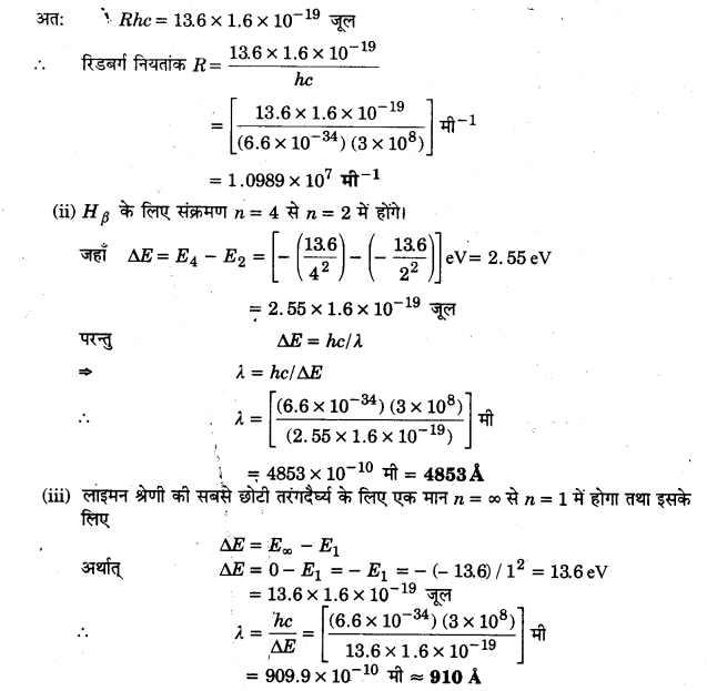 UP Board Solutions for Class 12 Physics Chapter 12 Atoms D3