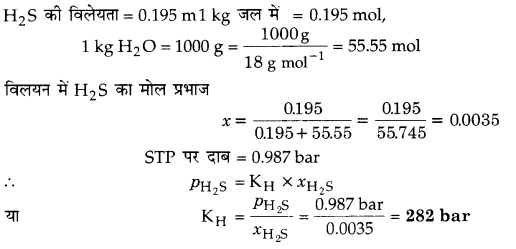UP Board Solutions for Class 12 Chemistry Chapter 2 Solutions Q.6