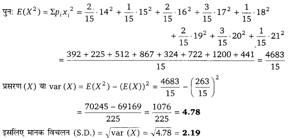UP Board Solutions for Class 12 Maths Chapter 13 Probability e7a
