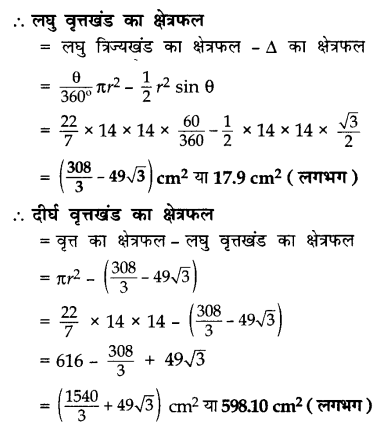 CBSE Sample Papers for Class 10 Maths in Hindi Medium Paper 1 S21.1