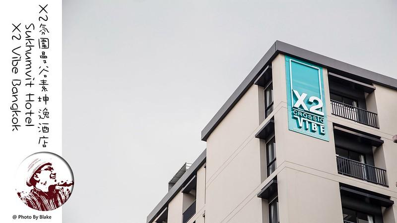 X2 Vibe Bangkok Sukhumvit Hotel 曼谷素坤逸x2氛圍酒店|交通美食按摩方便的平價飯店|曼谷安努站住宿推薦 - 布雷克 ...