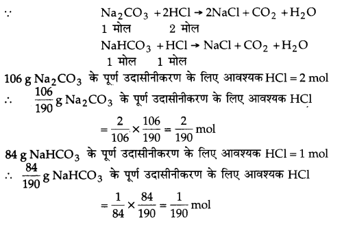 UP Board Solutions for Class 12 Chemistry Chapter 2 Solutions 2Q.6.2