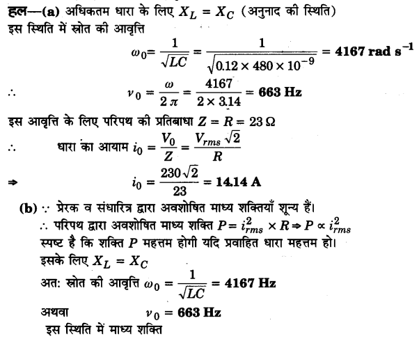 UP Board Solutions for Class 12 Physics Chapter 7 Alternating Current Q20
