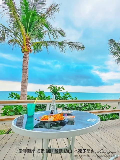 【墾丁枋山】愛琴海岸海景咖啡餐廳 充滿渡假風情好好拍 @ 涼子是也 :: 痞客邦