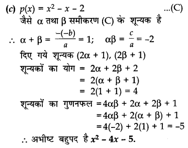 CBSE Sample Papers for Class 10 Maths in Hindi Medium Paper 3 S15.1