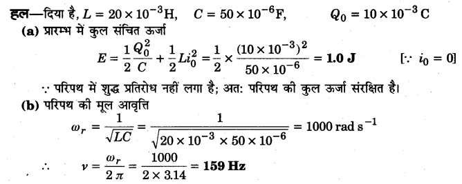 UP Board Solutions for Class 12 Physics Chapter 7 Alternating Current Q12
