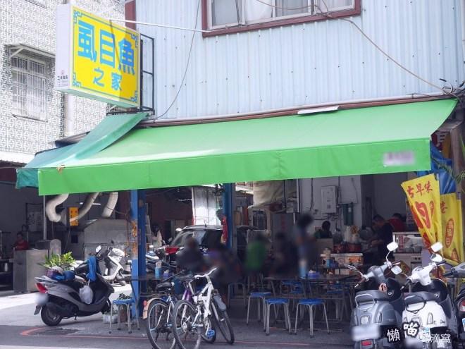 雙陳肉燥飯虱目魚之家