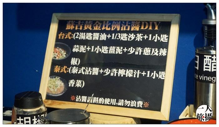 蘇吉泰式風味鍋 31