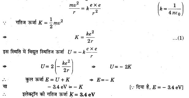 UP Board Solutions for Class 12 Physics Chapter 12 Atoms 15