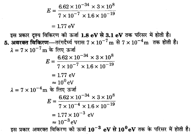 UP Board Solutions for Class 12 Physics Chapter 8 Electromagnetic Waves Q9.3