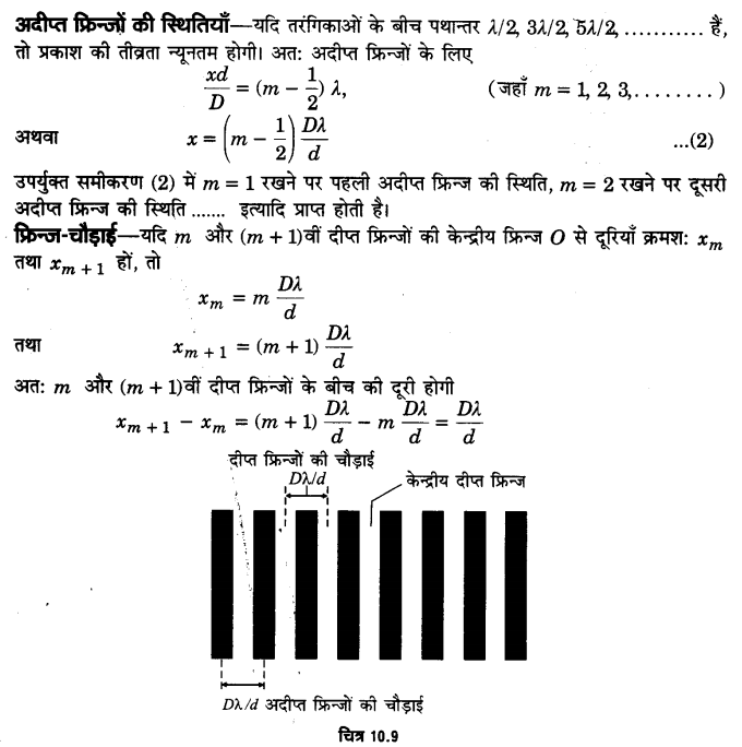 UP Board Solutions for Class 12 Physics Chapter 10 Wave Optics LAQ 4.2