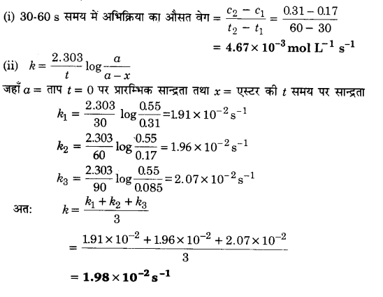 UP Board Solutions for Class 12 Chapter 4 Chemical Kinetics 2Q.8.2