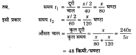 UP Board Solutions for Class 11 Physics Chapter 3 Motion in a Straight Line p10