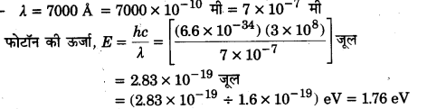 UP Board Solutions for Class 12 Physics Chapter 11 Dual Nature of Radiation and Matter 7l