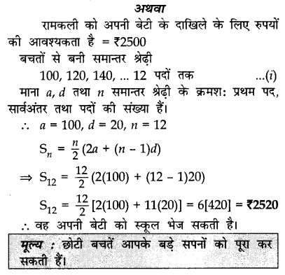 CBSE Sample Papers for Class 10 Maths in Hindi Medium Paper 2 S27.2