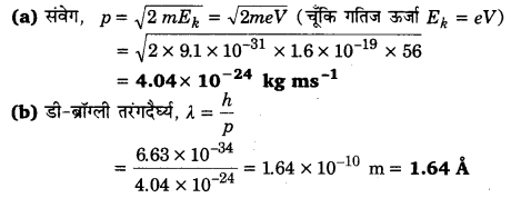 UP Board Solutions for Class 12 Physics Chapter 11 Dual Nature of Radiation and Matter 12