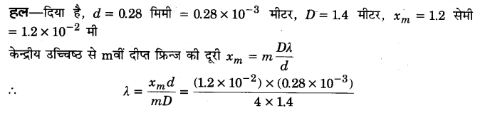UP Board Solutions for Class 12 Physics Chapter 10 Wave Optics SAQ 4