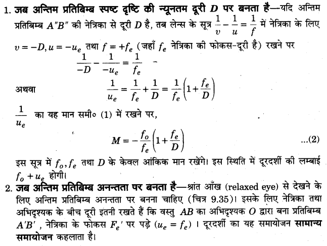 UP Board Solutions for Class 12 Physics Chapter 9 Ray Optics and Optical Instruments LAQ 13.2