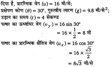 UP Board Solutions for Class 11 Physics Chapter 4 Motion in a plane ( समतल में गति) d5