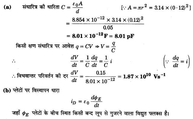 UP Board Solutions for Class 12 Physics Chapter 8 Electromagnetic Waves Q1.1