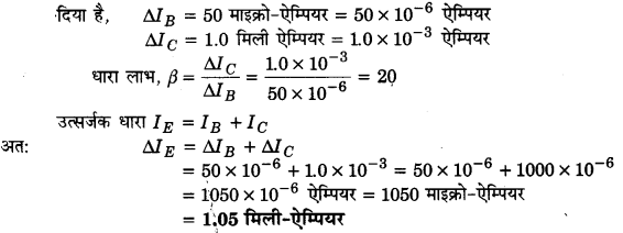 UP Board Solutions for Class 12 Physics Chapter 14 Semiconductor Electronics Materials, Devices and Simple Circuits l10