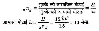 UP Board Solutions for Class 12 Physics Chapter 9 Ray Optics and Optical Instruments Q16
