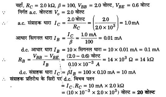 UP Board Solutions for Class 12 Physics Chapter 14 Semiconductor Electronics Materials, Devices and Simple Circuits L13