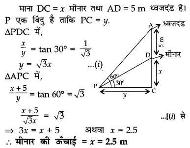 CBSE Sample Papers for Class 10 Maths in Hindi Medium Paper 2 S29