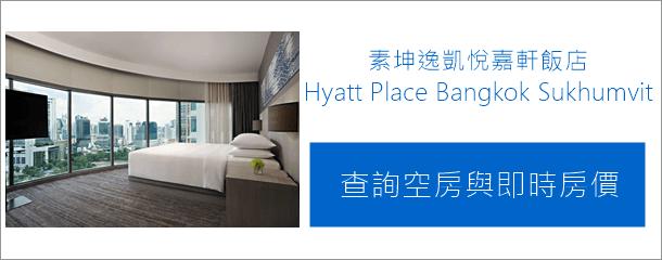 曼谷素坤逸凱悅嘉軒飯店 Hyatt Place Bangkok Sukhumvit