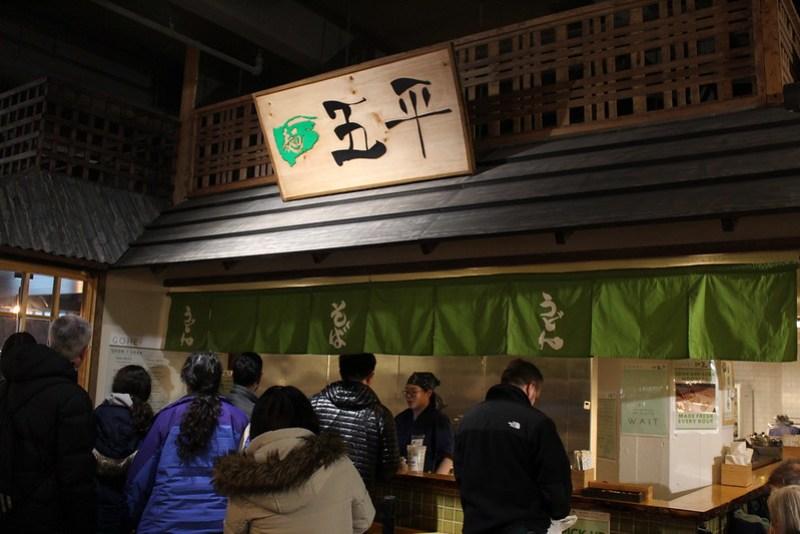 Japan Village