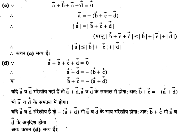 UP Board Solutions for Class 11 Physics Chapter 4 Motion in a plane ( समतल में गति) 7a
