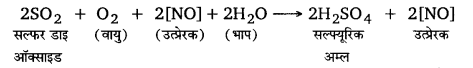 UP Board Solutions for Class 12 Chemistry Chapter 7 The p Block Elements 4Q.12.1