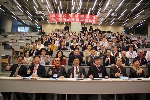 第八屆兩岸科技論壇(第八屆台皖科技論壇)